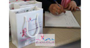 کارگاه آشنایی و تشخیص زودهنگام سرطان پستان، سرای محله جوادیه